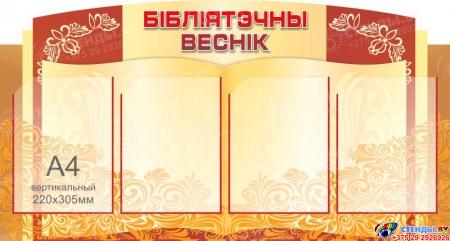 Стенд Бiблiятэчны веснiк в винтажном стиле  1000*540 мм