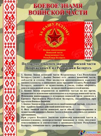 Стенд Боевое знамя воинской части 450*600 мм