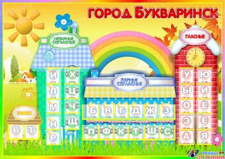Стенд Букваринск  с карманами и карточками 1300*920 мм