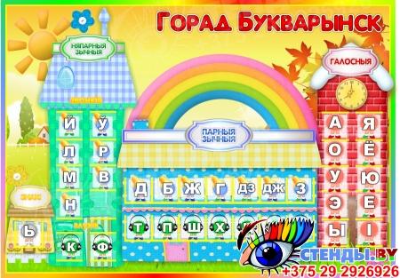 Стенд Букварынск на белорусском языке с карманами и карточками 1300*920 мм