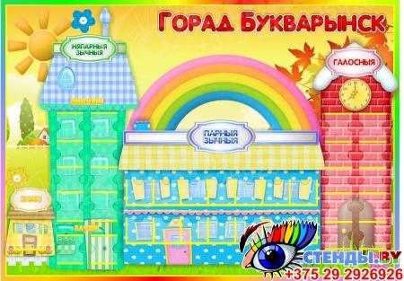 Стенд Букварынск на белорусском языке с карманами и карточками 1300*920 мм Изображение #1