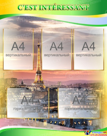 Стенд C'EST INTÉRESSANT для кабинета французского языка в золотисто-зелёных тонах 790*1000мм