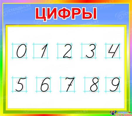 Стенд Цифры для начальной школы в радужных тонах  400*350мм