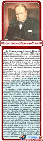 Стенд Выдающиеся люди Соединённого Королевства 1450*910 мм Изображение #1