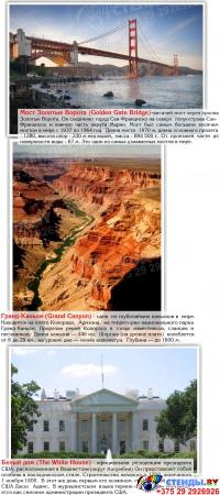 Стенд Достопримечательности США 600*750мм Изображение #2