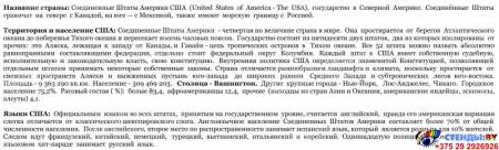 Стенд Достопримечательности США 600*750мм Изображение #4