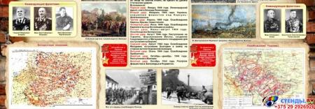 Стенд Освобождение (Беларуси, Украины, Прибалтики и Восточной Европы) на тему  ВОВ размер 790*1100мм Изображение #1