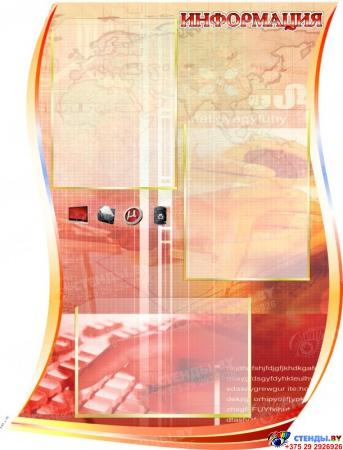 Стендовая композиция В мире информатики в кабинет информатики 2210*1150мм Изображение #1