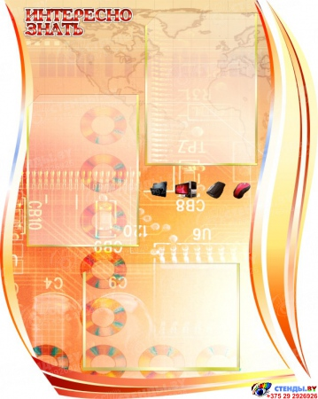 Стендовая композиция В мире информатики в кабинет информатики 2210*1150мм Изображение #2