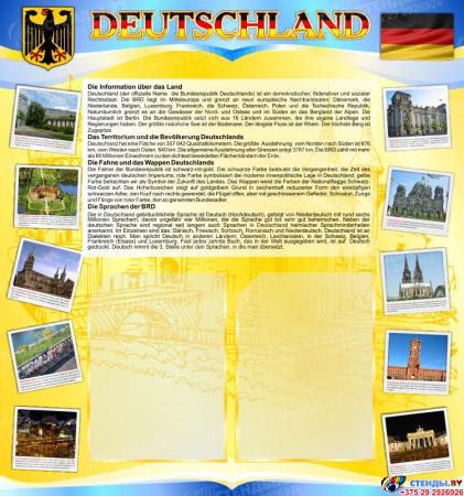 Стенд Deutschland в кабинет немецкого языка на 2 кармана А4 в жёлто-голубых 750*800мм