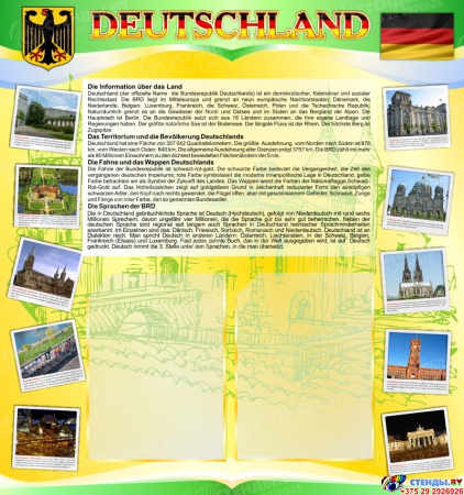 Стенд Deutschland в кабинет немецкого языка на 2 кармана А4 в жёлто-салатовых тонах 750*800мм