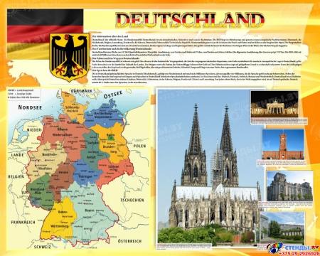 Стенд Deutschland в кабинет немецкого языка на немецком с символикой 1000*1250мм