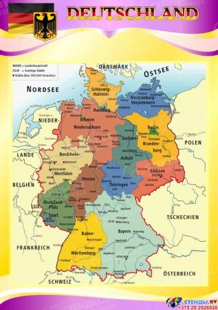 Стенд Deutschland в кабинет немецкого языка  на немецком в золотисто-сиреневых тонах  530*750мм