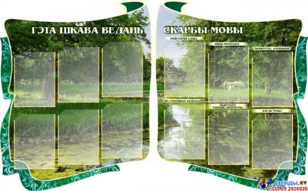Стенд для кабинета белорусского языка и литературы Скарбы мовы 1650 х1000 мм