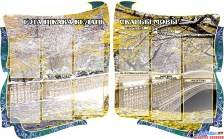 Стенд для кабинета белорусского языка и литературы Скарбы мовы с мостиком 1650 х1000 мм