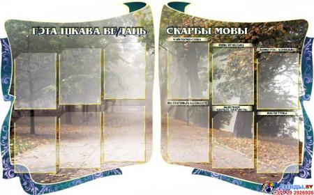 Стенд для кабинета белорусского языка и литературы Скарбы мовы с парком 1650 х1000 мм