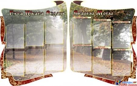 Стенд для кабинета белорусского языка и литературы Скарбы мовы с парком в бордовых тонах 1650 х1000 мм