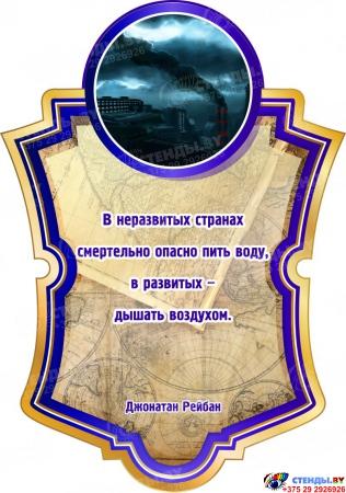 Стенд для кабинета географии с цитатой Д. Рейбан 350*500 мм