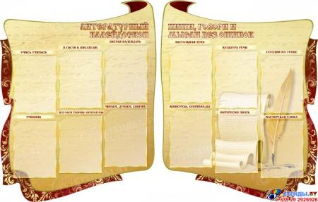 Стенд для кабинета русского языка и литературы фигурный со свитком 1650 х1000 мм
