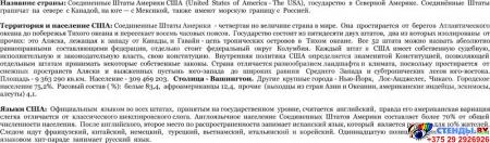 Стенд Достопримечательности США 850*700мм Изображение #1