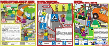 Стенд фигурный ПДД - Правила дорожного движения 1450х950мм Изображение #1