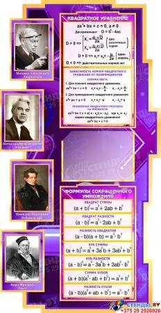 Стенд  Математика вокруг нас с формулами в кабинет Математики в сиреневых тонах 1800*995мм Изображение #1