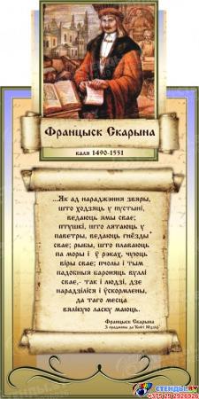 Стенд-композиция Спадчына для кабинета истории 1900*800мм Изображение #1