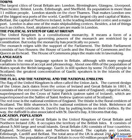 Стенд UNITED KINGDOM на английском языке в золотисто-сиреневых тонах 1000*550мм Изображение #1