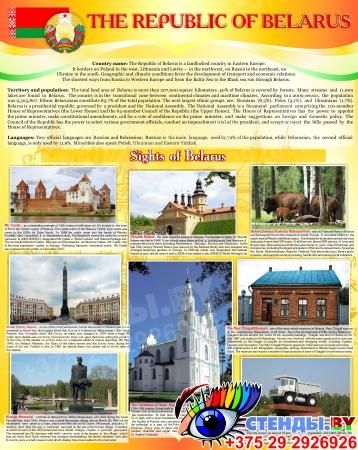 Стенд Достопримечательности Беларуси для кабинета английского золотистый 600*750