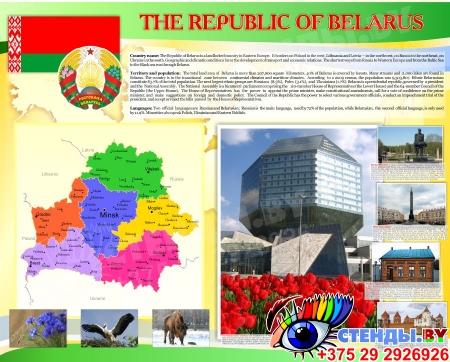 Стенд Достопримечательности Беларуси на английском языке 1250*1000 мм
