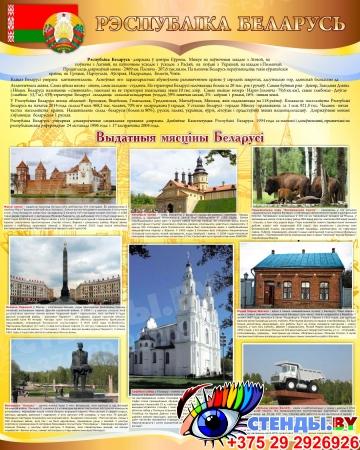 Стенд Достопримечательности Беларуси на белорусском языке в золотисто-коричневых тонах 600*750 мм