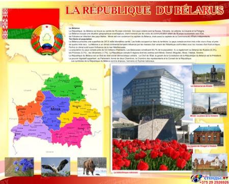 Стенд Достопримечательности Беларуси на французском языке 1250*1000 мм