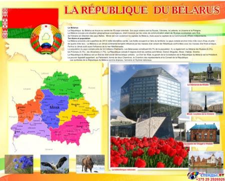Стенд Достопримечательности Беларуси на французском языке в жёлто-оранжевых тонах 1250*1000 мм