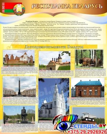 Стенд Достопримечательности Беларуси на русском языке 600*750 мм