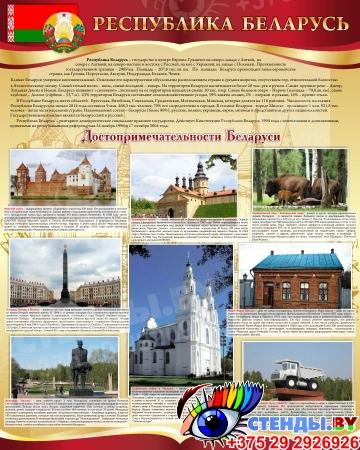Стенд Достопримечательности Беларуси в золотисто-бордовых тонах 600*750 мм