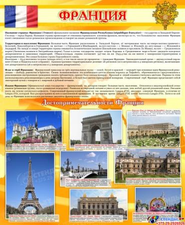 Стенд Достопримечательности Франции желтый 850*700 мм