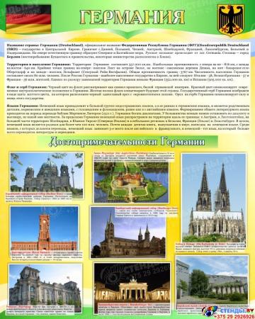 Стенд Достопримечательности Германии в золотисто-зеленых тонах 600*750 мм