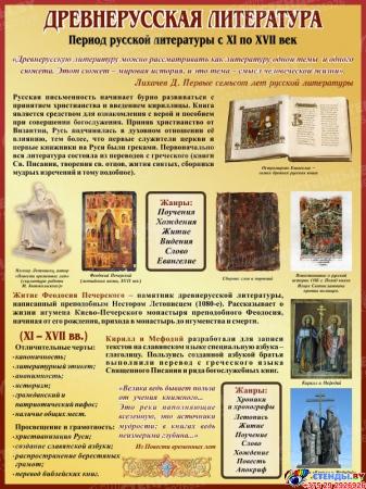 Стенд Древнерусская литература 300*400 мм
