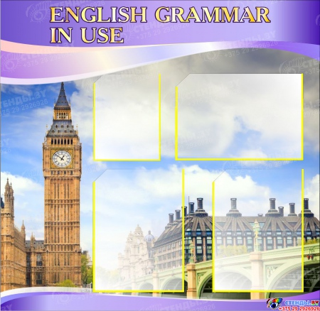 Стенд  English Grammar In Use для кабинета английского в фиолетовых тонах  790*770мм