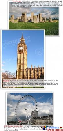 Стенд Достопримечательности Англии на английском языке в оранжевых тонах 600*750 мм Изображение #4