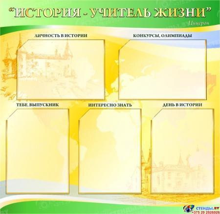Стенд  История - учитель жизни в кабинет истории желто-зеленый 1700*770мм Изображение #2
