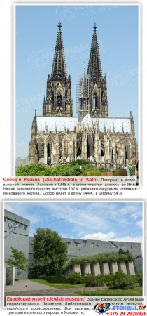 Стенд Достопримечательности Германии в золотисто-сиреневых тонах  600*750 мм Изображение #1