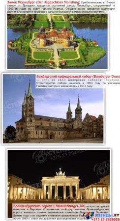 Стенд Достопримечательности Германии в золотисто-сиреневых тонах  600*750 мм Изображение #2