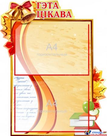 Стенд Это интересно в стиле стенда Осень на белорусском языке 600*450мм