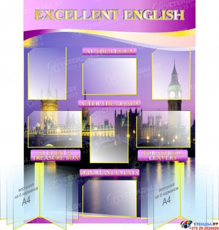 Стенд  EXCELLENT ENGLISH  для кабинета английского в золотисто-сиреневых тонах 1000*1300 мм