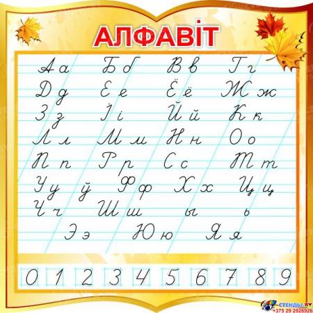 Стенд фигурный Алфавiт по Клышке на белорусском языке для начальной школы в золотистых тонах 550*550 мм