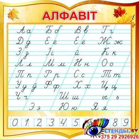 Стенд фигурный Алфавiт по Тириновой на белорусском языке в золотистых тонах 550*550