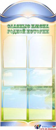 Композиция стендов  Славные имена родной истории на христианскую тематику 1600*1200мм Изображение #1