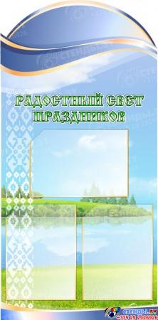 Композиция стендов  Славные имена родной истории на христианскую тематику 1600*1200мм Изображение #3