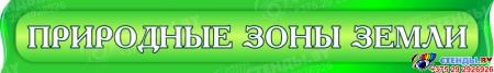 Комплект стендов Природные зоны Земли для кабинета географии в зеленых тонах с шапкой 300*300 мм Изображение #1